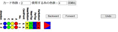 カード織りデザインツールV1.0-5