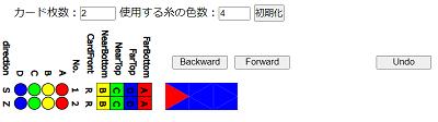 カード織りデザインツールV1.0-6
