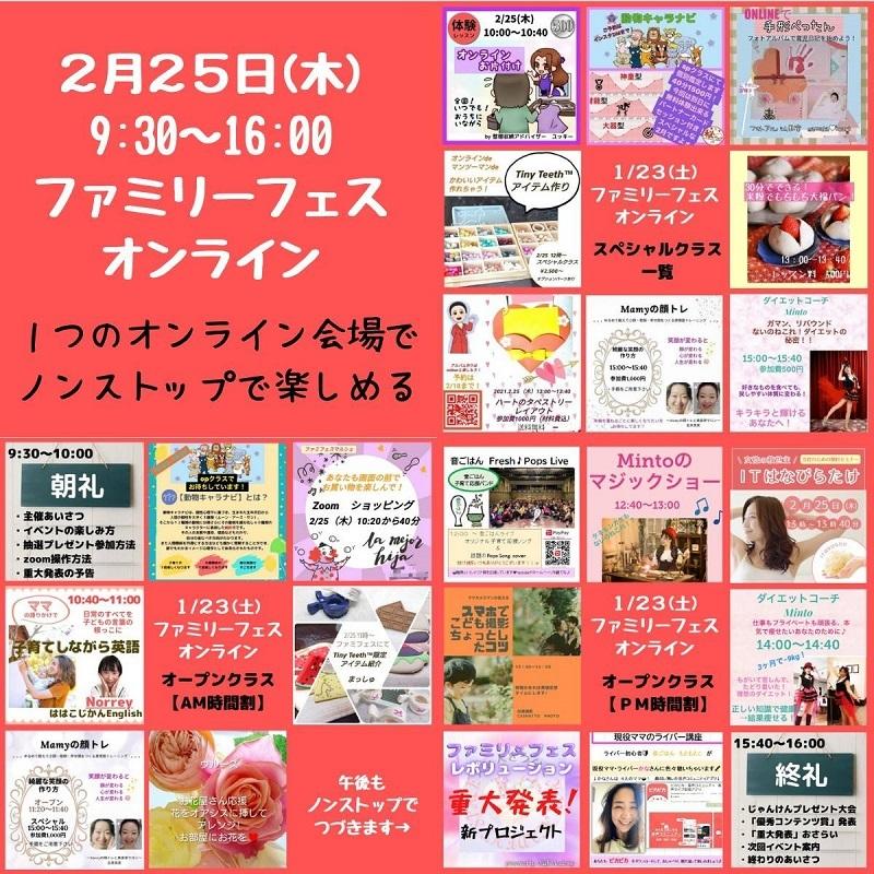 timeline_20210217_093118.jpg