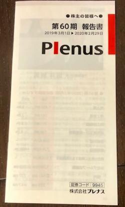 プレナス_2020