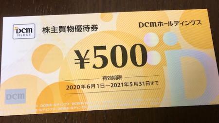 DCMホールディングス_2020④