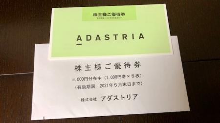 アダストリア_2020