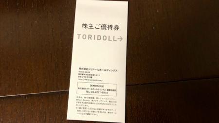 トリドール_2020⑤