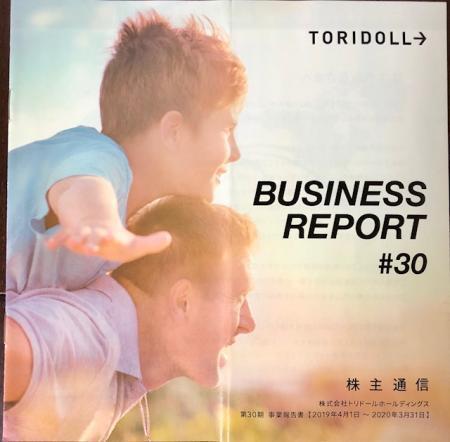 トリドール_2020②