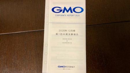 GMOインターネット_2020⑥