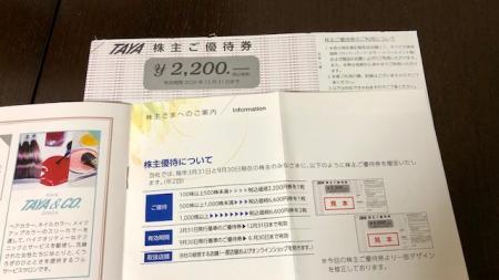 田谷_2020③