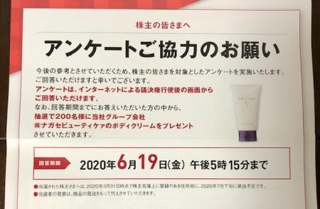 長瀬産業_2020③