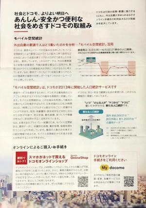 NTTドコモ_2020③