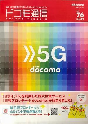 NTTドコモ_2020