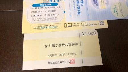 丸井グループ_2020⑥