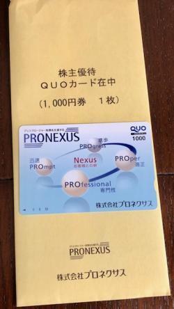 プロネクサス_2020④