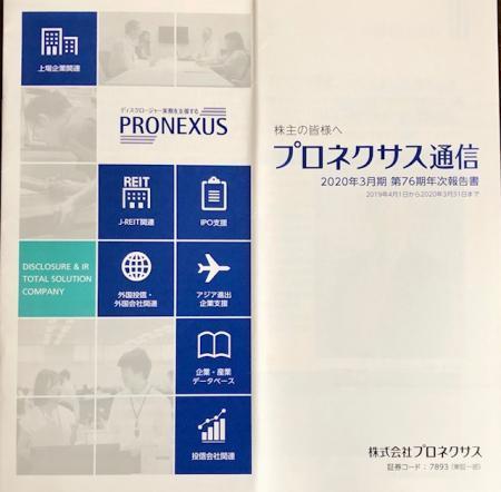 プロネクサス_2020