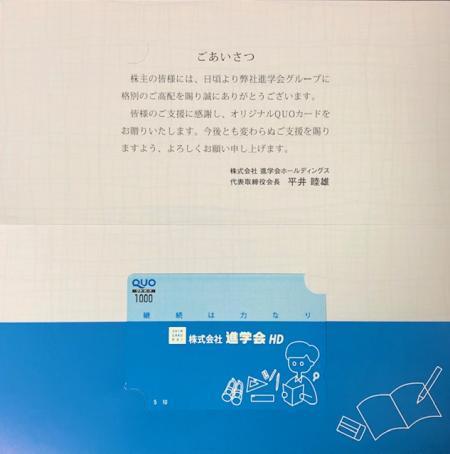 進学会HD_2020③