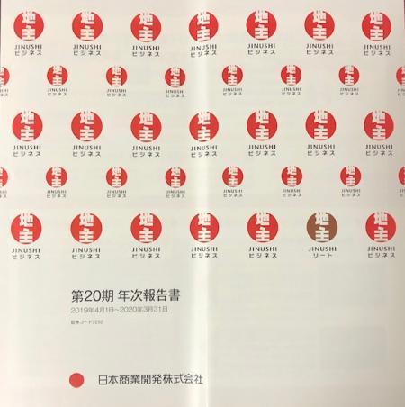 日本商業開発_2020