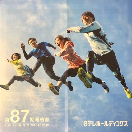 日本テレビHD_2020