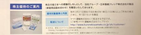 日本製紙_2020④