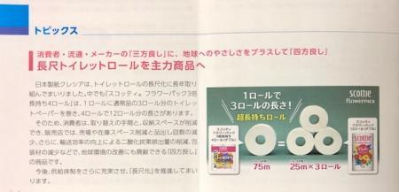 日本製紙_2020③