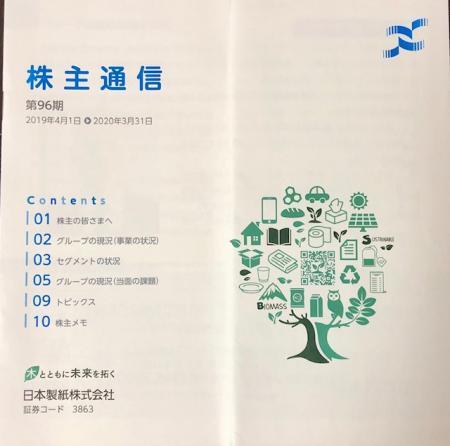 日本製紙_2020