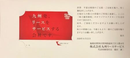 九州リースサービス_2020⑤