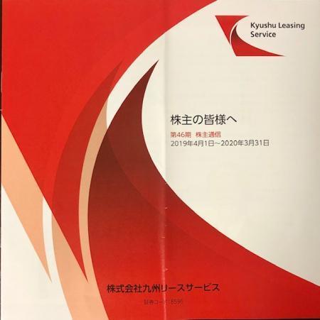 九州リースサービス_2020