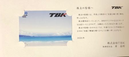 TBK_2020③
