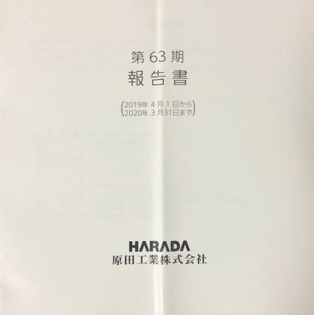 原田工業_2020