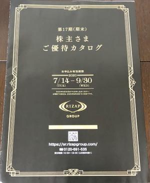 RIZAPグループ_2020②
