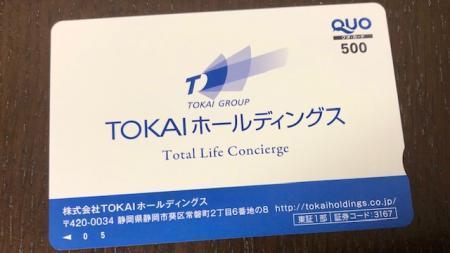 TOKAIホールディングス_2020④