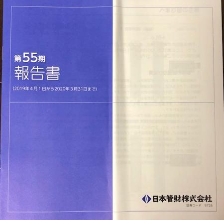 日本管財_2020