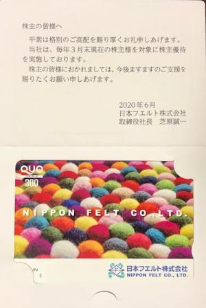 日本フエルト_2020