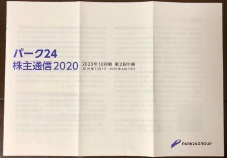 パーク24_2020⑤