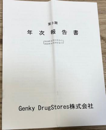 Genky_2020③