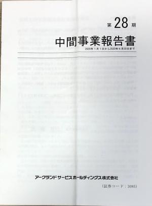 アークランドサービス_2020②