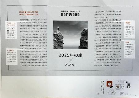 アバント_2020③