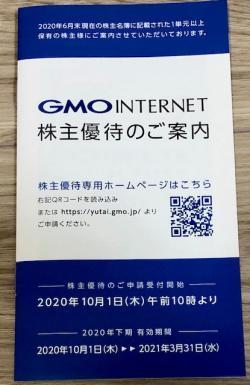 GMOインターネット_2020⑩