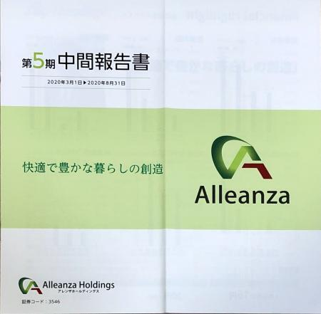 アレンザHD_2020②