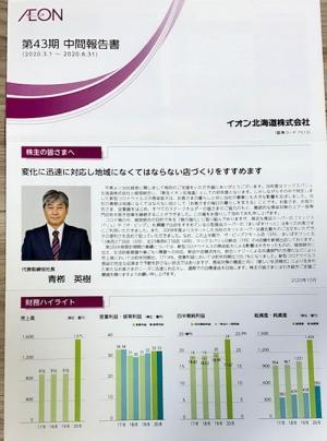 イオン北海道_2020②
