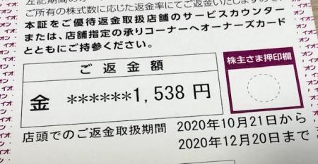 イオン_2020⑤