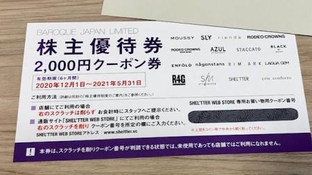 バロックジャパンリミテッド_2020⑤