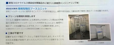 八洲電機_2020③