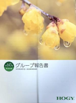 ホギメディカル_2020③