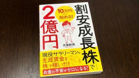10万円から始める! 割安成長株で2億円_2020