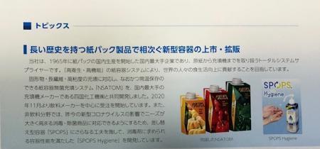 日本製紙_2020⑦