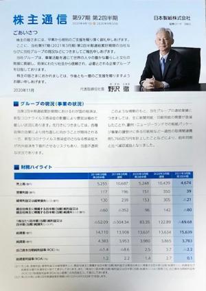 日本製紙_2020⑥