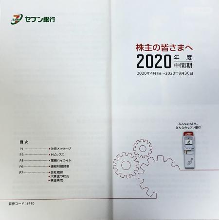 セブン銀行_2020