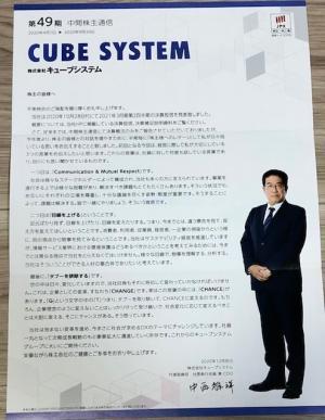 キューブシステム_2020