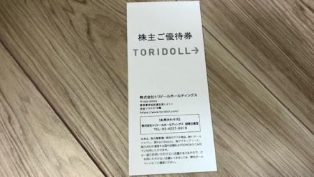 トリドール_2020⑨