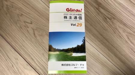 ゴルフ・ドゥ_2020⑤
