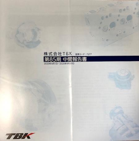 TBK_2020④