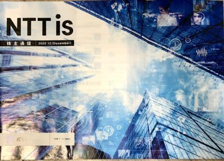 NTT_2020④